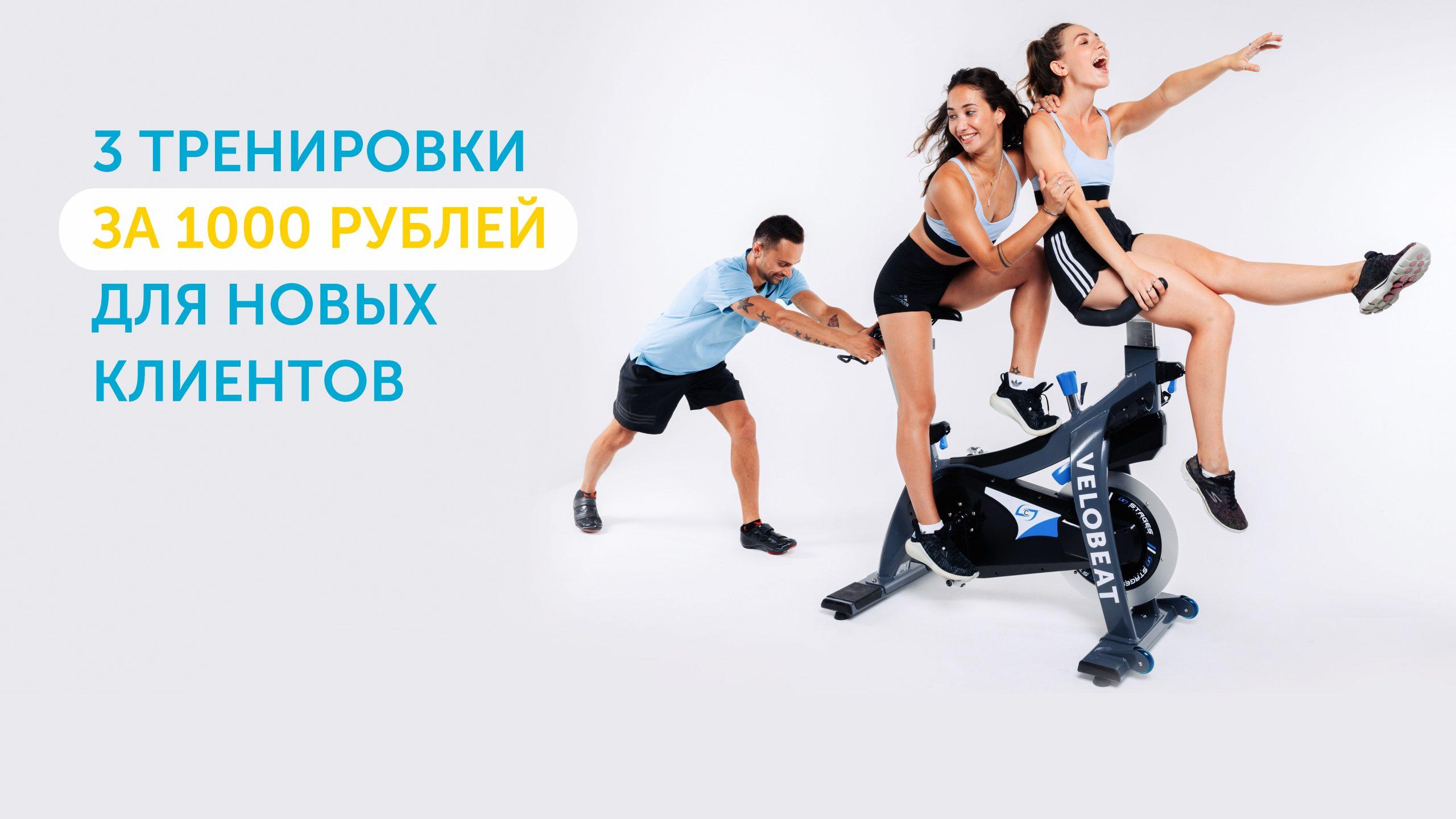 3 тренировки за 1000 рублей