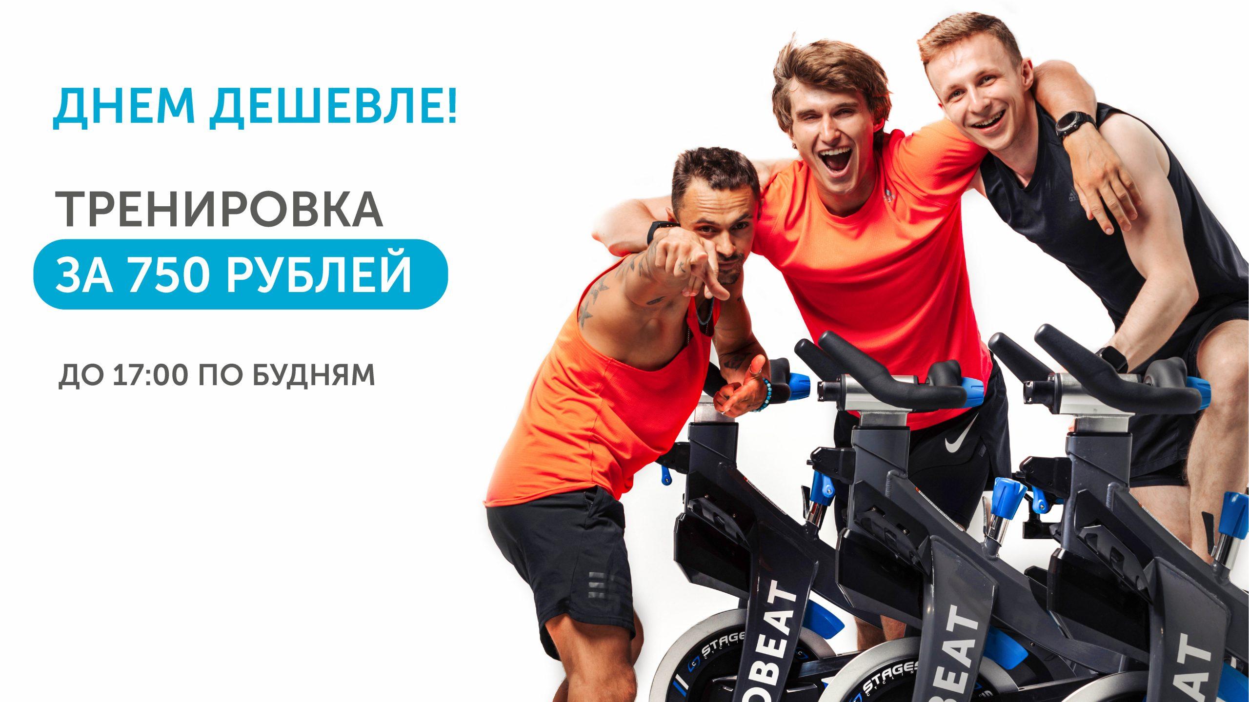 Днем дешевле! Тренировка за 750 рублей до 17:00 по будням