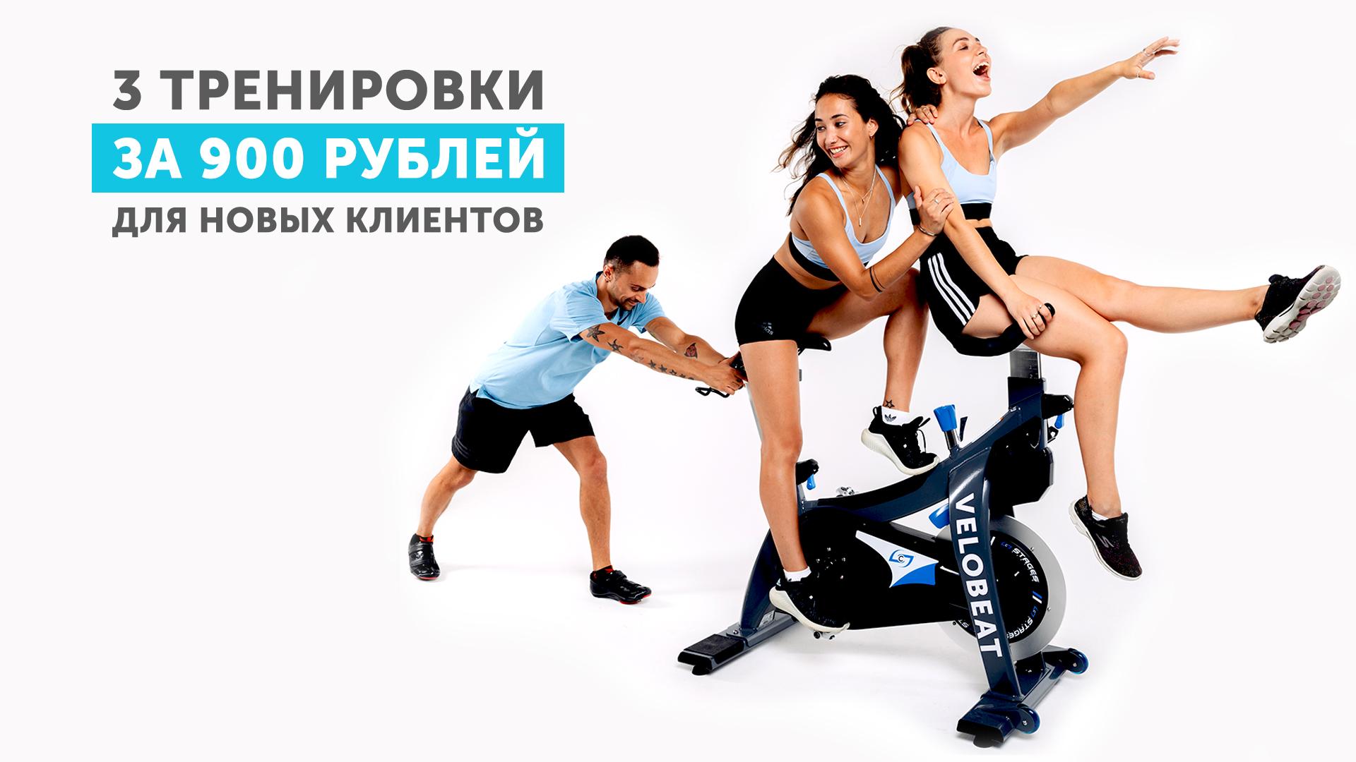 3 тренировки за 900 рублей