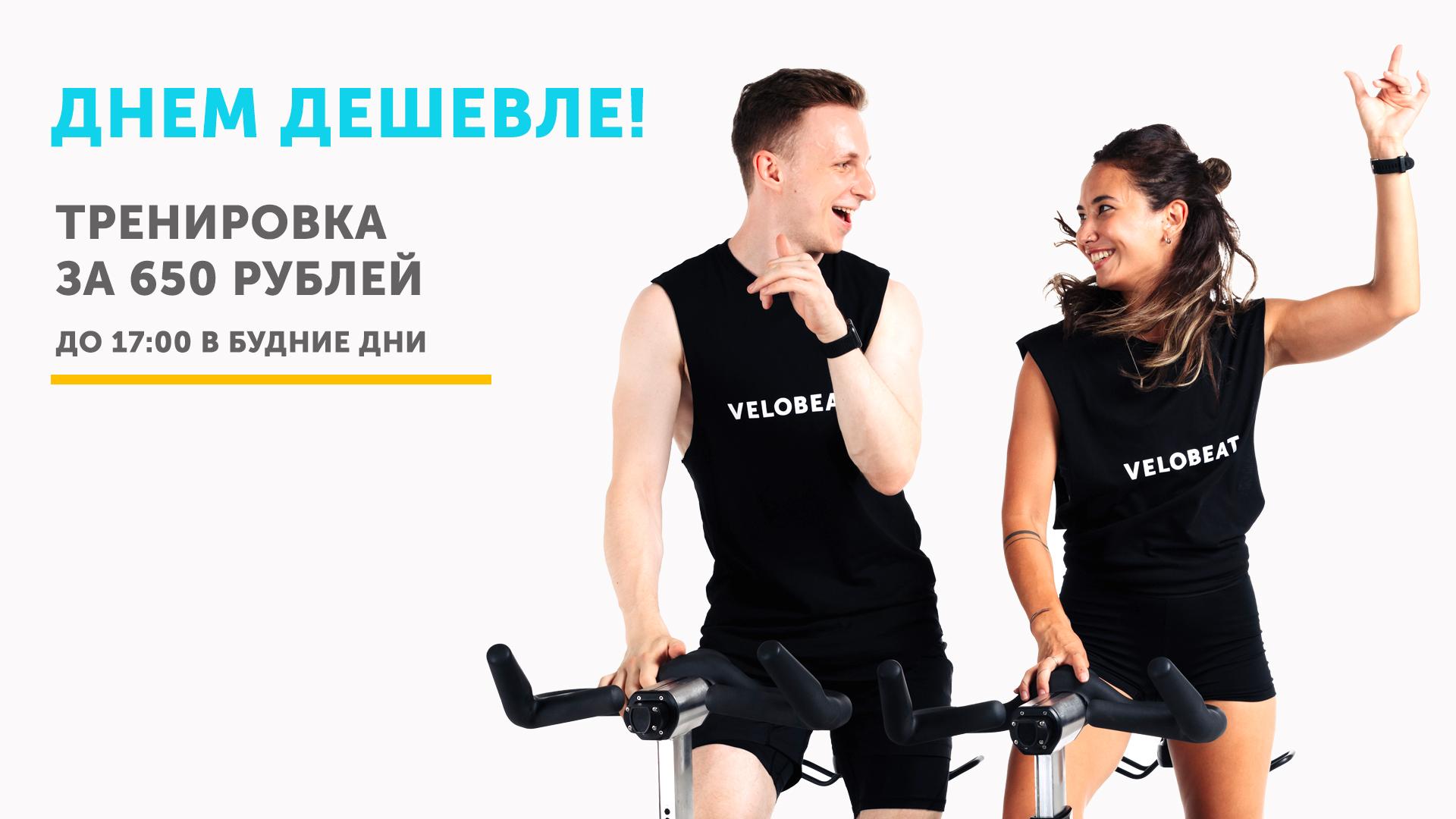 Днем дешевле! Тренировка за 650 рублей до 17:00 по будням