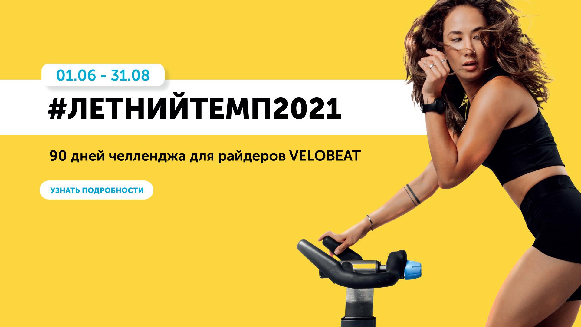 #ЛЕТНИЙТЕМП2021