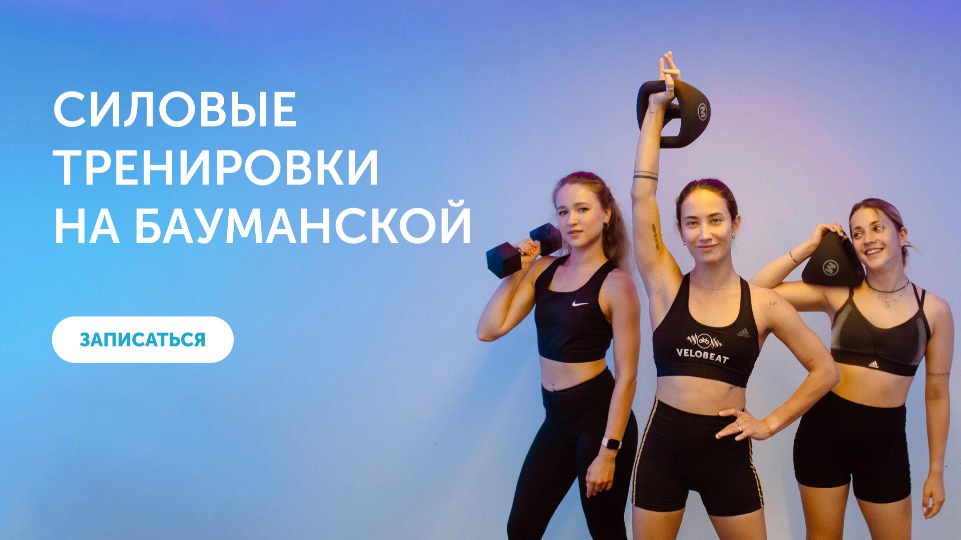 Силовые тренировки на Бауманской